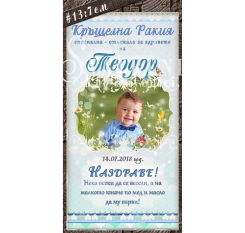 Етикети за Момченце с Тема за Кръщене или Рожден ден :: Етикети със снимка  #01-7››1018