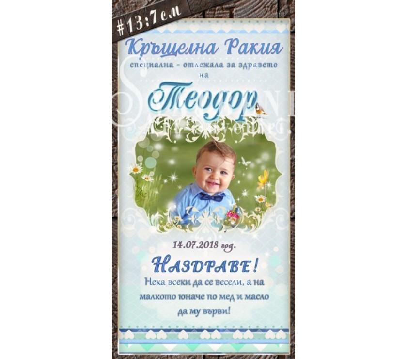 Етикети за Момченце с Тема за Кръщене или Рожден ден :: Етикети със снимка  #01-7