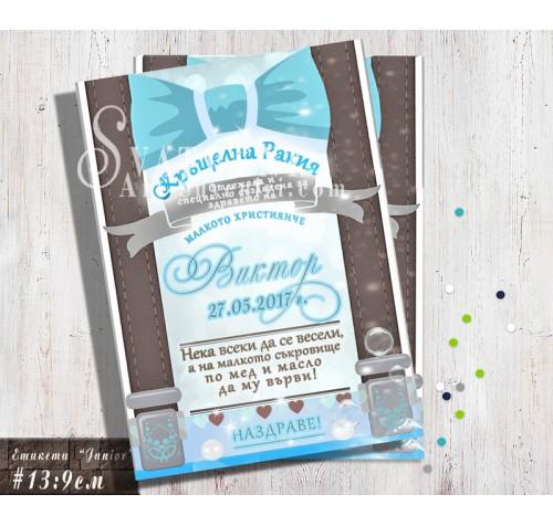 """Кръщелни Етикети """"BowTie"""" в цветове по избор :: Правоъгълни Етикети №01-7››1060"""