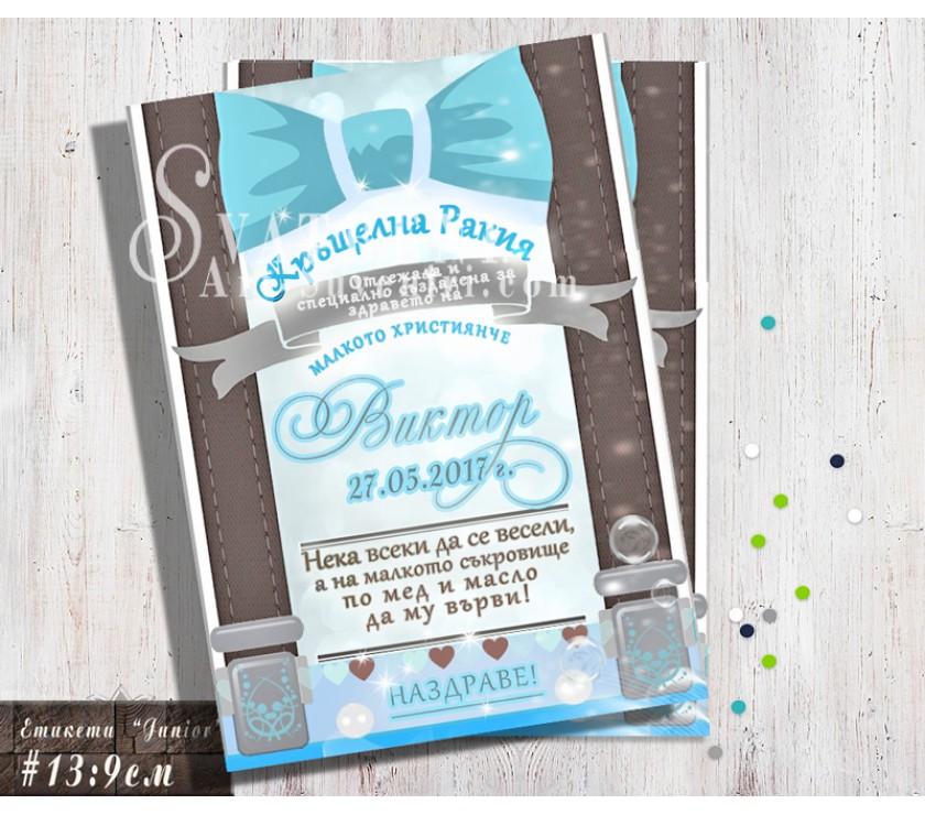 """Кръщелни Етикети """"BowTie"""" в цветове по избор :: Правоъгълни Етикети №01-7"""