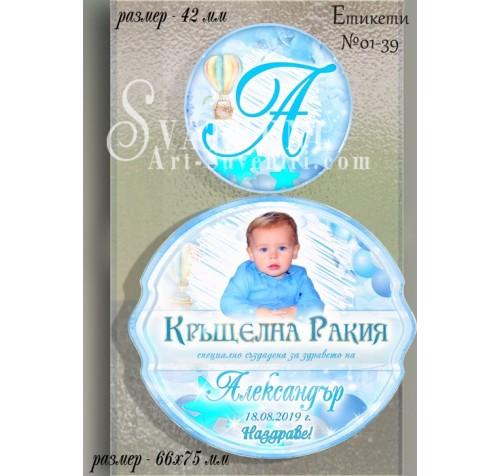 Комплект Овални Етикети за Кръшене или Рожден ден №Е09-39K››1015