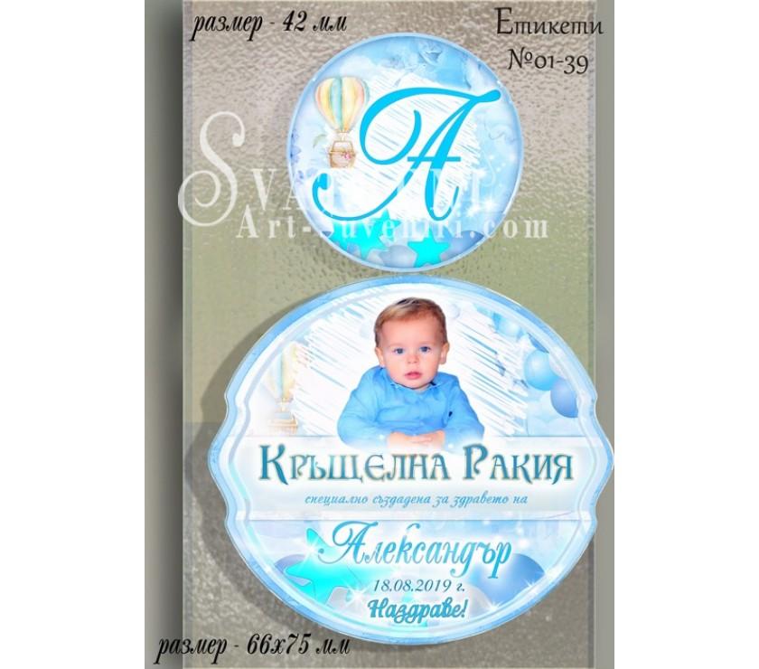 Комплект Овални Етикети за Кръшене или Рожден ден №Е09-39K