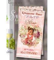 Етикети Флория с Тема за Кръщене или Рожден ден №01-6
