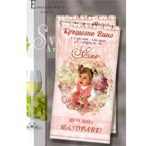 Етикети Флория с Тема за Кръщене или Рожден ден №01-6››882