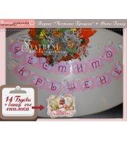 """Парти Банер """"Lady"""" - Надпис и Снимка :: Дизайн за Рожден Ден или Кръщене №01-B"""