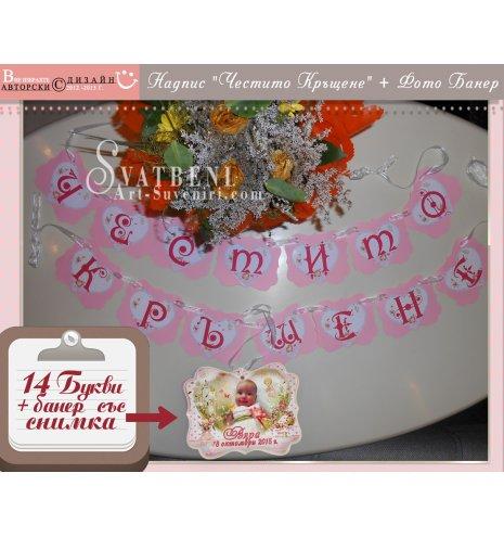"""Парти Банер """"Lady"""" - Надпис и Снимка :: Дизайн за Рожден Ден или Кръщене №01-B (Фото Банери и Парти Надписи за Кръщене или Рожден Ден) АРТ™"""