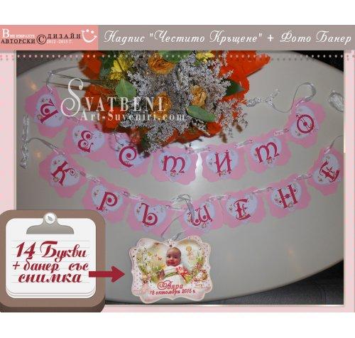 """Парти Банер """"Lady"""" - Надпис и Снимка :: Дизайн за Рожден Ден или Кръщене №01-B››492"""
