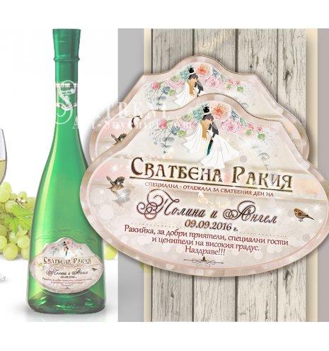 """Дизайн Младоженци Дарлинг - форма """"Пещерска"""" Етикети за сватбена Ракия или Вино #01-1 (Сватбени Етикети) АРТ™"""