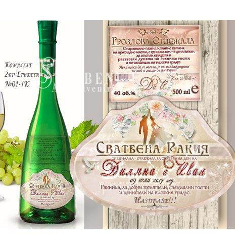 """Дизайн """"Флори"""" форма Пещерска :: Сватбени Етикети №01-1 (Сватбени Етикети) АРТ™"""