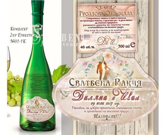 """Дизайн """"Флори"""" форма Пещерска :: Сватбени Етикети №01-1"""