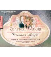 Етикети със Снимка и форма Пещерска :: Сватбени Етикети №01-1