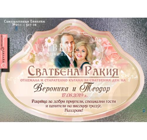 Етикети със Снимка и форма Пещерска :: Сватбени Етикети №01-1››1007