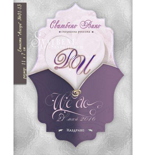 """Елегантна форма Етикети и дизайн """"Алегрo"""" в цветове по избор  #01-13 (Сватбени Етикети) АРТ™"""