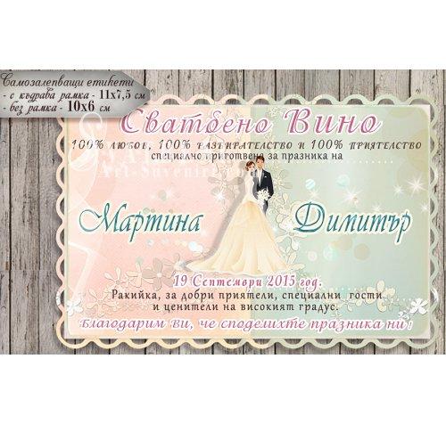 """Правоъгълни Етикети  #01-2E :: """"Младоженци Файн"""" в Цветове по Избор››459"""