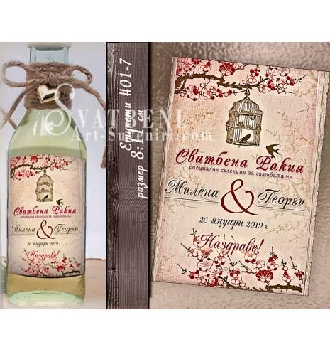 """""""LoveBirds"""" :: Сватбени Етикети за сватбена Ракия или Вино  (Сватбени Етикети) АРТ™"""
