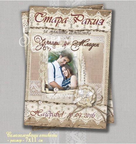Етикети Винтидж Дизайн с Акцент Дантела и Снимка :: #01-7 (Сватбени Етикети) АРТ™