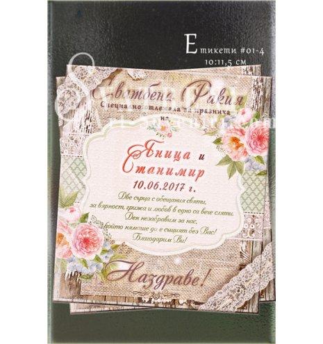 Етикети Винтидж Дизайн с Рустик Акценти и Дантела :: #01-7 (Сватбени Етикети) АРТ™