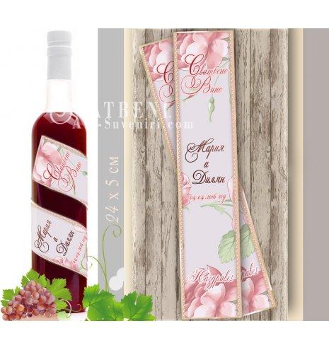 """Сватбен Етикет """"Лиана"""" в Цветове по Избор :: #01-22 (Сватбени Етикети) АРТ™"""