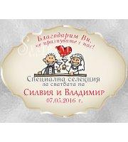 Сватбени Етикети  #01-3