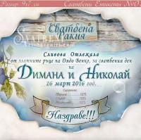 Сватбени Етикети Сливова Ракия - тема в Синьо #01-3