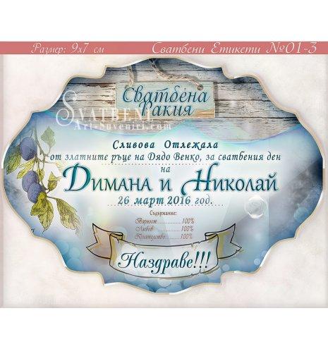 Сватбени Етикети Сливова Ракия - тема в Синьо #01-3 (Сватбени Етикети) АРТ™