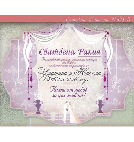 """Сватбени Етикети """"Лея"""" в цветове по избор  #01-3 (Сватбени Етикети) АРТ™"""