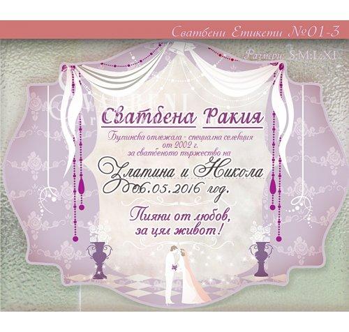 """Сватбени Етикети """"Лея"""" в цветове по избор  #01-3››596"""
