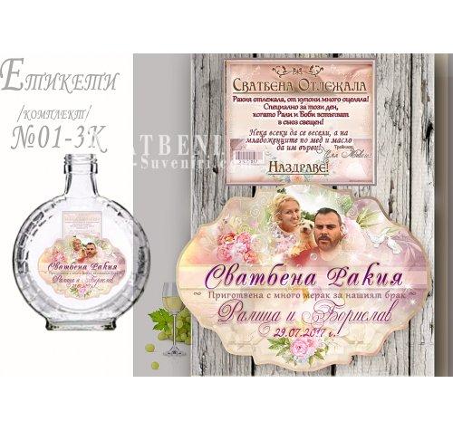 """""""Флория"""" Комплект Етикети за Сватбена Ракия или Вино #01-3››812"""