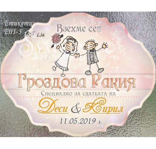 """Дизайн """"Взехме се""""  - Сватбени Етикети за Вино или Ракия #01-3››593"""