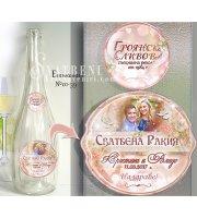 Комплект Овални Етикети за Свтабена Ракия или Вино #09-3