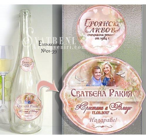 Комплект Овални Етикети за Свтабена Ракия или Вино #09-3››740