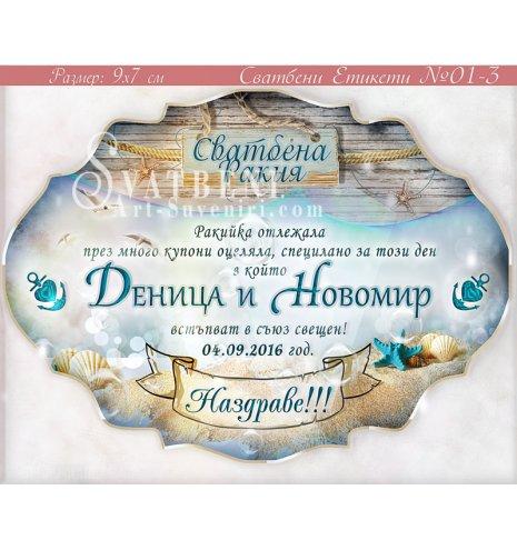 """Морска тема """"Aквамарин"""" :: Сватбени Етикети #01-3 (Сватбени Етикети) АРТ™"""