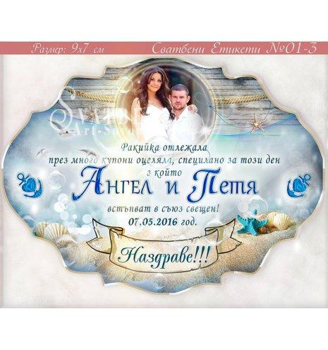 """Сватбени Етикети със Снимка и дизайн  """"Aквамарин"""" #01-3 (Сватбени Етикети) АРТ™"""