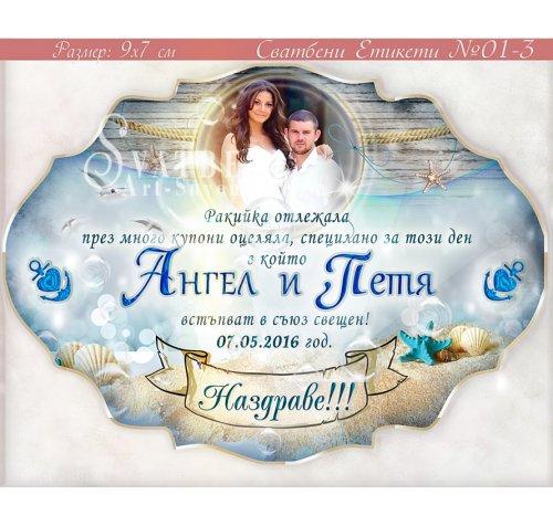 """Сватбени Етикети със Снимка и дизайн  """"Aквамарин"""" #01-3››574"""