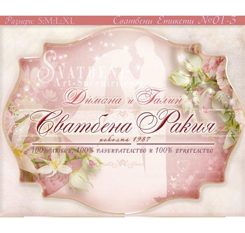 """Сватбени Етикети """"Аморе"""" в цветове по избор  #01-3››504"""