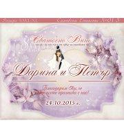 """Сватбени Етикети """"Аморе - Младоженци Дарлинг"""" в цветове по избор  #01-3"""