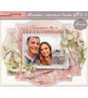"""Сватбени Магнити със снимка и дизайн """"Аморе"""" в цветове по избор #01-3"""
