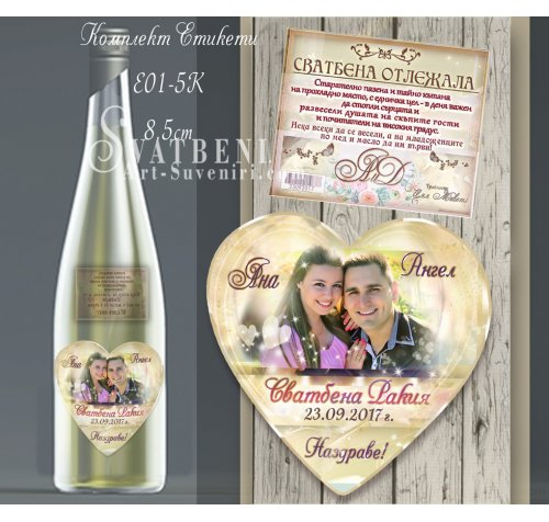 """""""Романтика"""" Комплект Етикети за Сватбени Бутилки #Е01-5››818"""