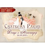 """Етикети """"Младоженци Дарлинг""""  ::  #01-6"""