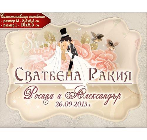 """Етикети """"Младоженци Дарлинг""""  ::  #01-6››411"""