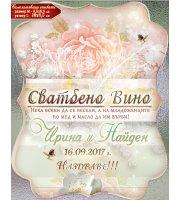 """Етикети с Дизайн """"Флория"""" :: Сватбени етикети за Вино и Ракия №01-6"""