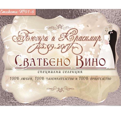 "Етикети ""Младоженци Смит""  ::  #01-6››413"