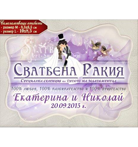 """Етикети """"Младоженци Дарлинг""""  Тема в Лилаво ::  #01-6 (Сватбени Етикети) АРТ™"""