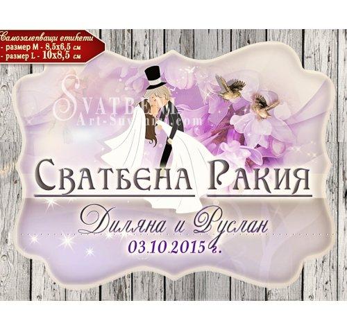"""Етикети """"Младоженци Дарлинг""""  Тема в Лилаво ::  #01-6››426"""