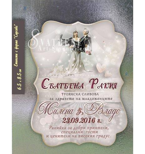 Етикети за Сватбена Ракия или Вино със Закачлив Дизайн #01-6 (Сватбени Етикети) АРТ™