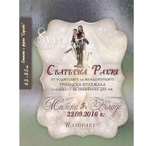 Етикети за Сватбена Ракия или Вино със Закачлив Дизайн #01-6››686