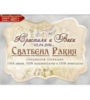 """Етикети за Сватбено Вино или Ракия """" Романс"""" #01-6"""
