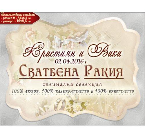 """Етикети за Сватбено Вино или Ракия """" Романс"""" #01-6››410"""