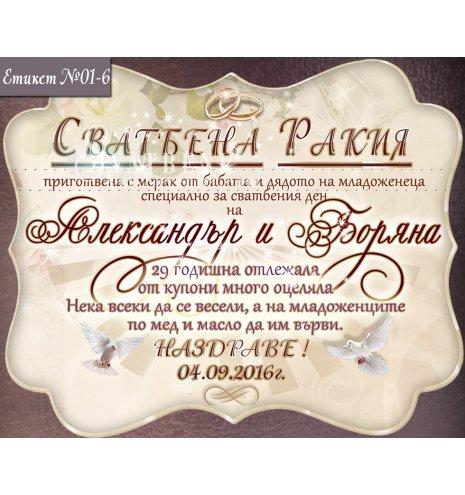 """Етикети за Сватбено Вино или Ракия """" Романс"""" #01-6 (Сватбени Етикети) АРТ™"""