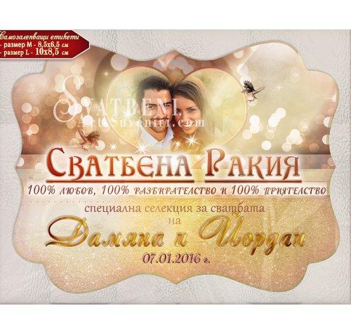 """Етикети """"Дарлинг"""" със Снимка и Цветове по Избор :: Етикети за Вино или Ракия #01-6››708"""
